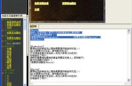 NPC可视化编辑器【独家破解版】
