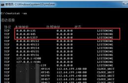 cmd中检测端口是否处于监听状态
