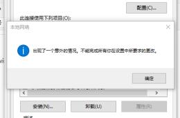"""windos10系统手动设置静态IP提示""""出现了一个意味情况,不能完成所有你在设置中所要求的更改"""""""